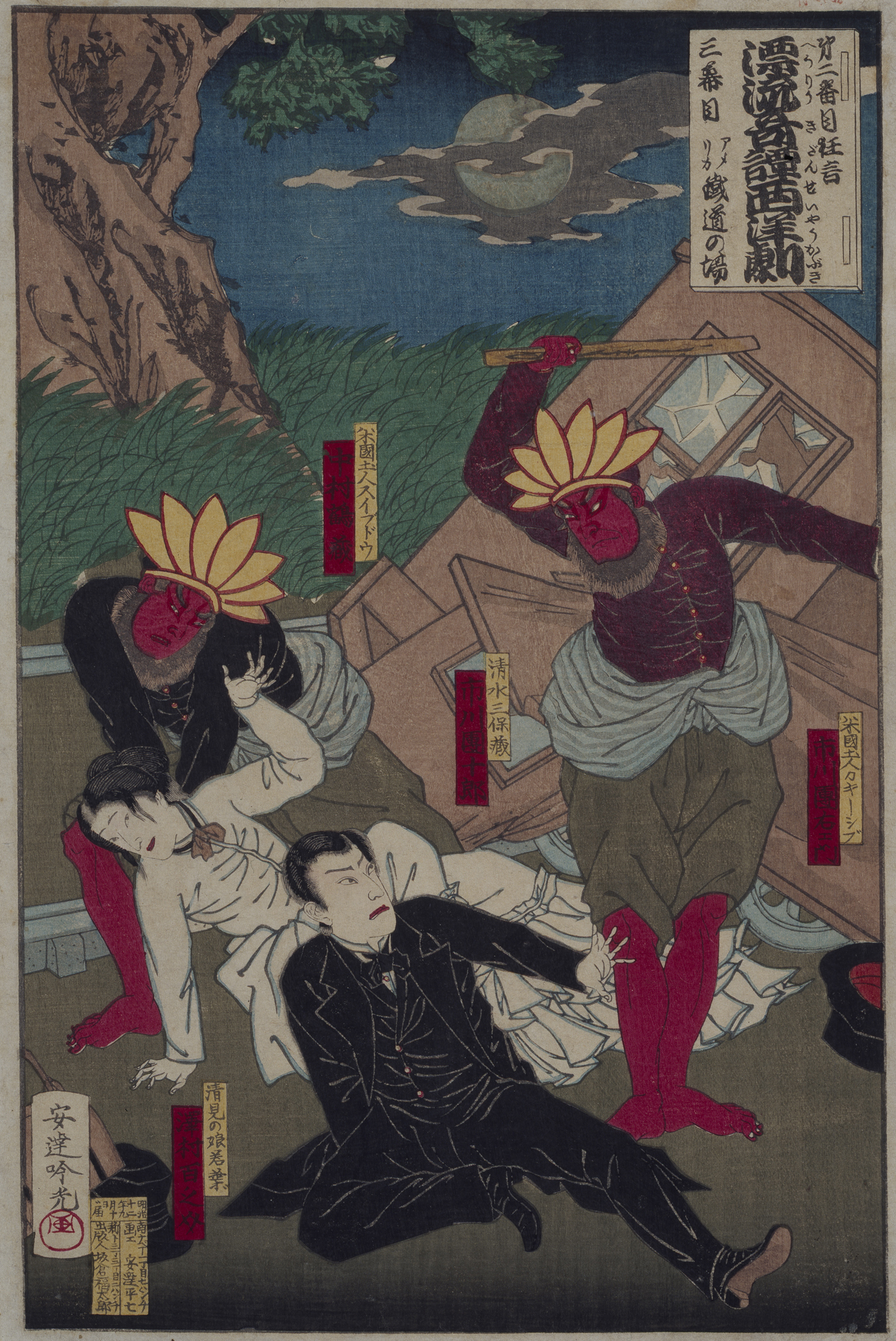 Japanese, Meiji period, 1868–1912, Adachi Ginkō, active 1874–1897: The Strange Tale of the Castaways: a Western Kabuki (Hyōryū kidon yōkabuki), Act two, scene three, 1879 (2006-33). Photo: Bruce M. White